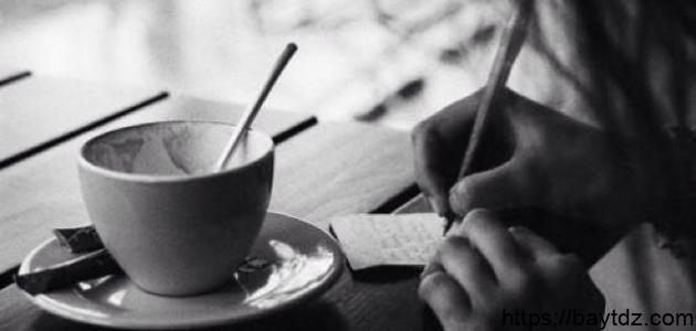 كيف تكتب خاطرة جيدة