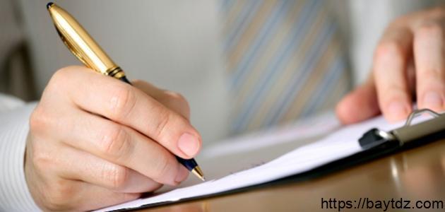 كيف تكتب نصاً إرشادياً