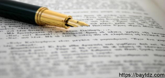كيف تكون كاتباً بارعاً