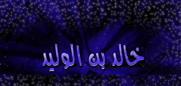 كيف توفى خالد بن الوليد