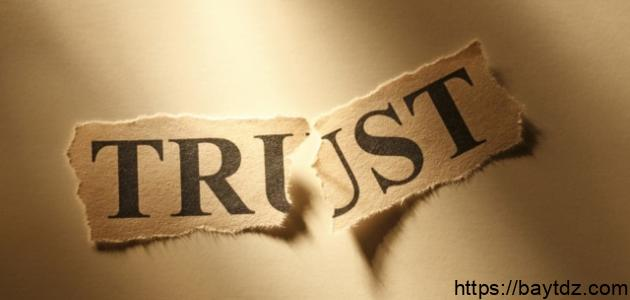 كيف نثق بالآخرين