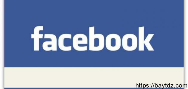 كيف يتم تغيير كلمة السر في الفيس بوك