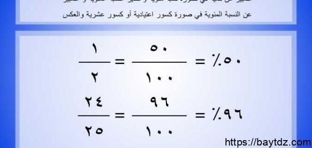 كيف يتم حساب النسبة المئوية