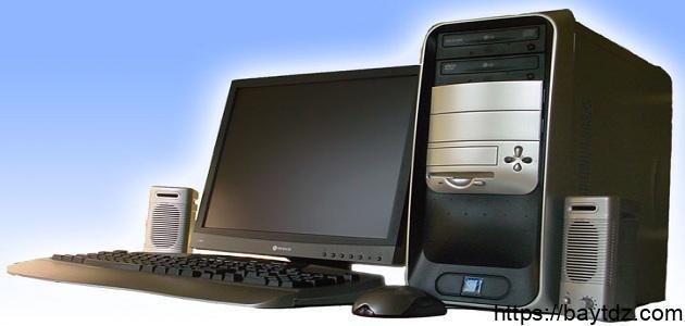كيف يعمل جهاز الكمبيوتر