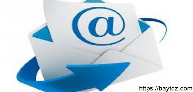كيف يمكن عمل بريد إلكتروني