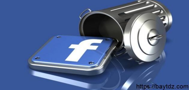 كيفية إلغاء الفيس بوك
