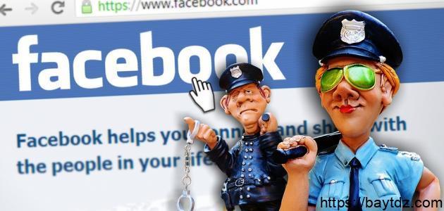 كيفية إلغاء صفحة الفيس بوك