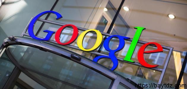 كيفية إنشاء حساب على جوجل