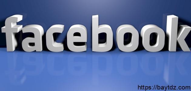 كيفية إنشاء صفحة على الفيس بوك بالعربي