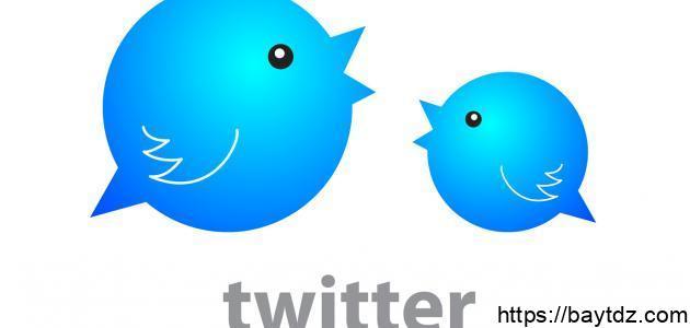 كيفية الخروج من التويتر