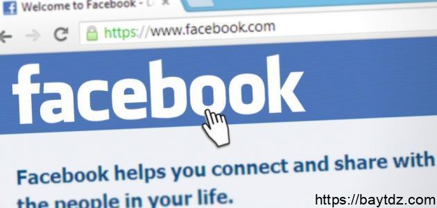 كيفية تأمين حساب فيس بوك