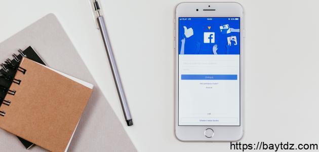 كيفية تبديل اسم الفيسبوك