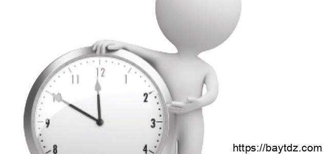 كيفية تنظيم الوقت أثناء فترة الدراسة