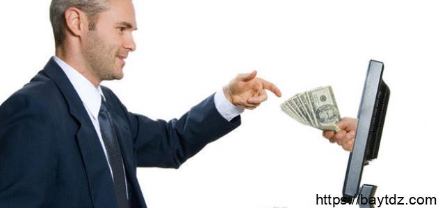كيفية جني المال عن طريق الإنترنت