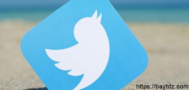 كيفية حذف حساب تويتر نهائياً