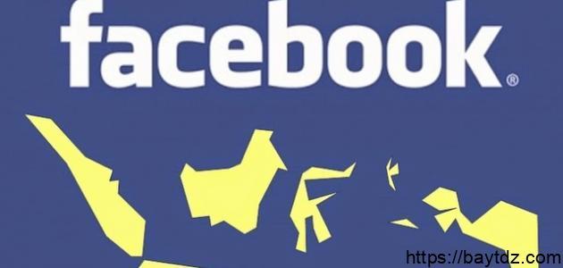 كيفية حذف رسائل الفيس بوك