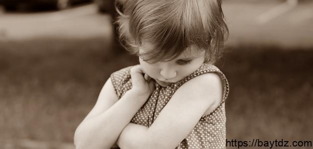 كيفية علاج الطفل الخجول