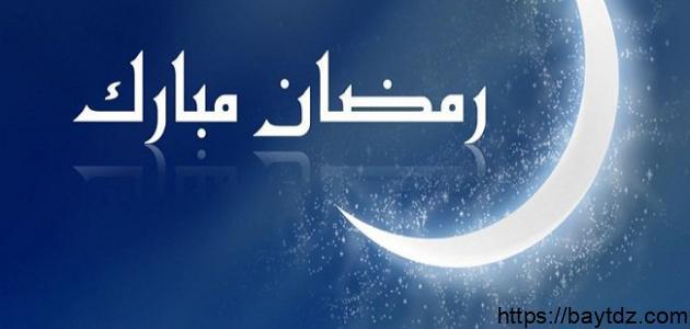 كيفية عمل الرجيم في شهر رمضان