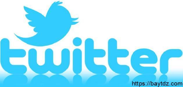 كيفية عمل حساب بتويتر