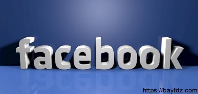 كيفية عمل حساب فيسبوك
