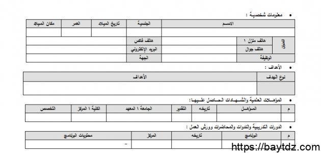 كيفية عمل سيرة ذاتية باللغة العربية
