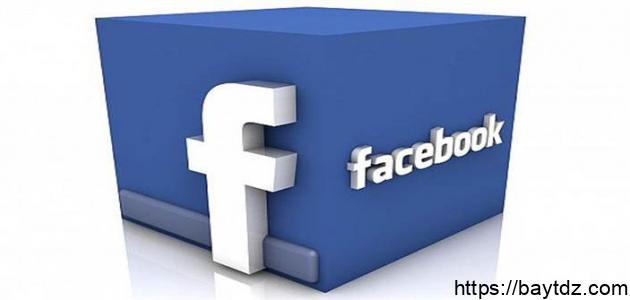 كيفية عمل فيس بوك بالعربي