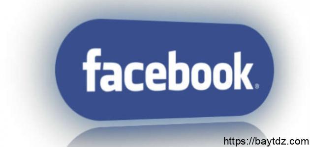 كيفية فتح حساب فيس بوك