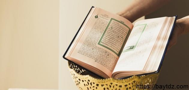 كيفية قراءة القرآن للحائض