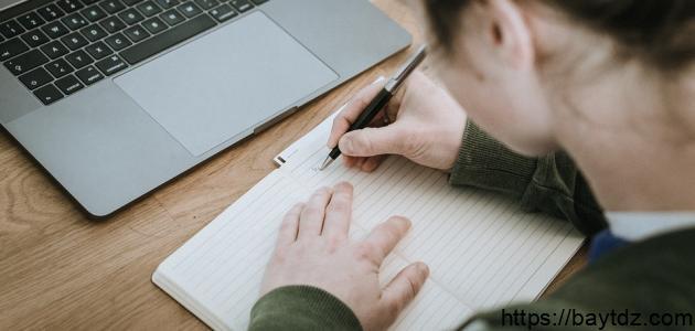 كيفية كتابة تقرير التدريب الميداني
