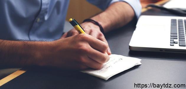 كيفية كتابة خاتمة بحث عن الصلاة