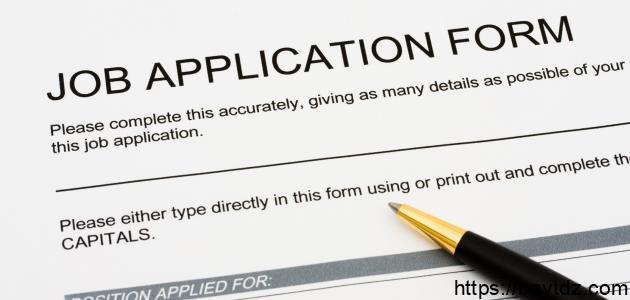 كيفية كتابة طلب وظيفة