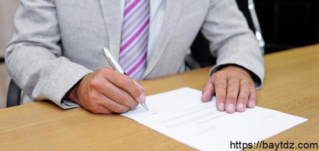 كيفية كتابة عقد عمل