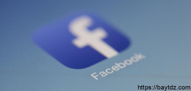 كيفية مسح الفيس بوك
