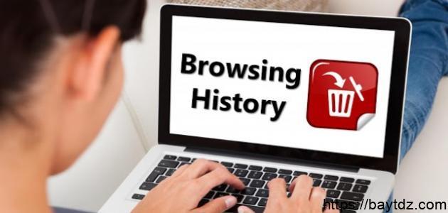 كيفية مسح المواقع