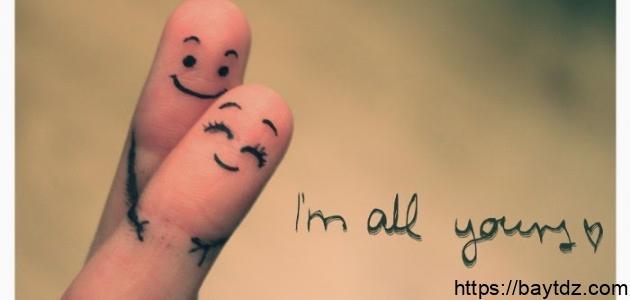 كيفية معرفة حب شخص لك