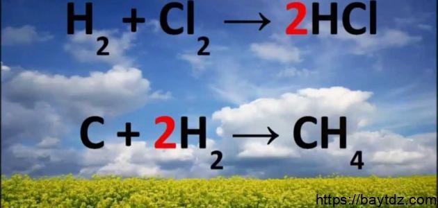 كيفية وزن المعادلة الكيميائية