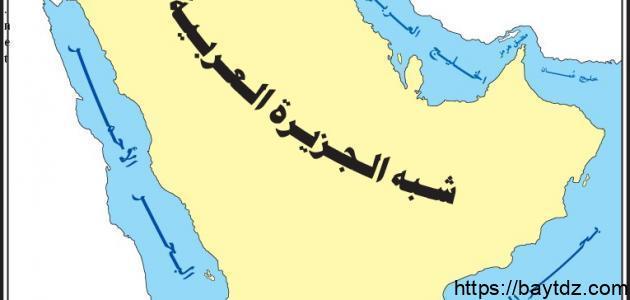 لماذا سميت شبه الجزيرة العربية بهذا الاسم