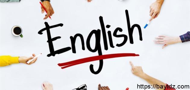 لماذا نتعلم الإنجليزية
