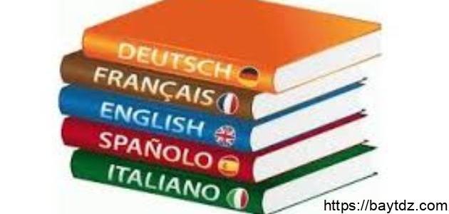 لماذا نتعلم اللغات
