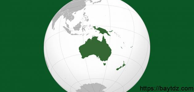 ما اسم أصغر قارات العالم