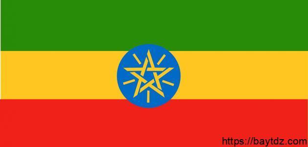 ما اسم لغة أثيوبيا