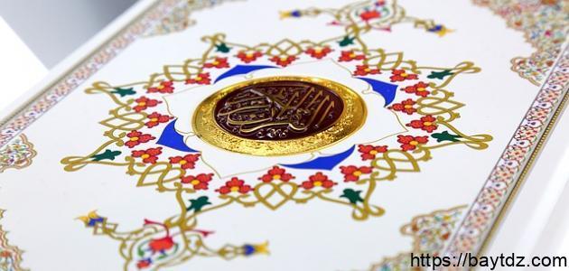 ما الغاية من نزول القرآن الكريم