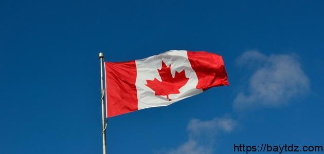 ما اللغة الرسمية في كندا