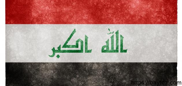 ما عاصمة العراق