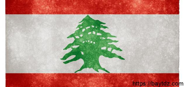 ما عاصمة لبنان