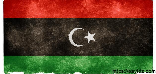 ما عاصمة ليبيا