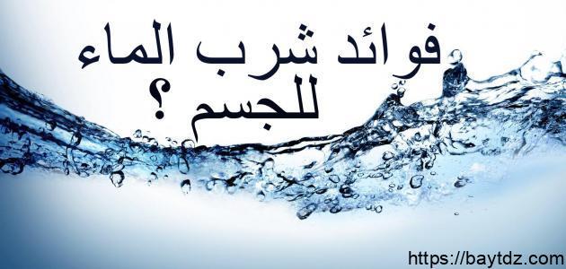 ما فائدة شرب الماء