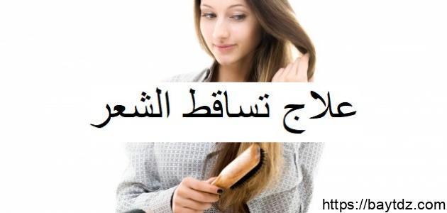 ما هو أفضل شيء لعلاج تساقط الشعر