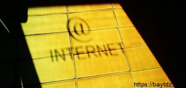 ما هو الإنترنت