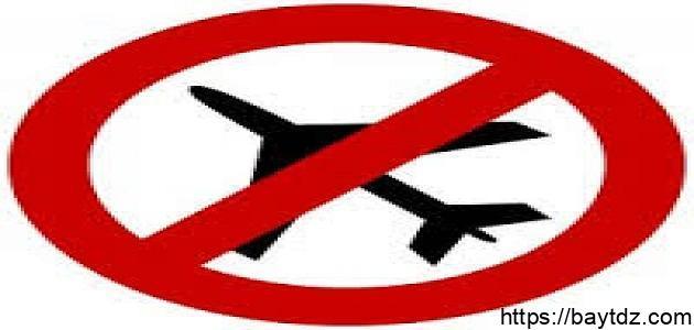 ما هو الحظر الجوي